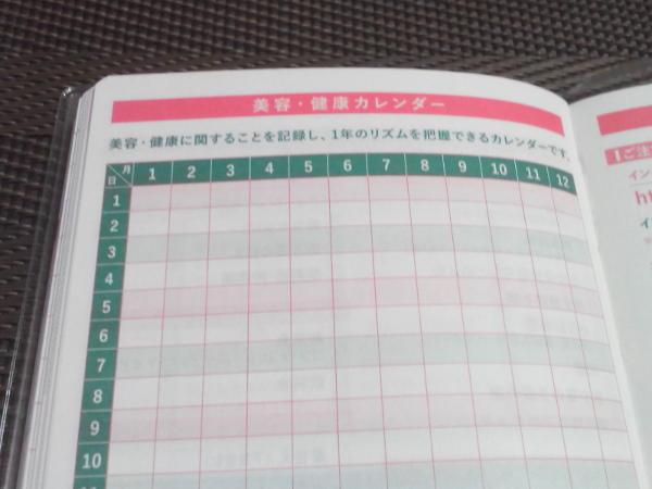 美容・健康カレンダー