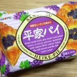 平成の衣替え レーズンパイ→平家パイ
