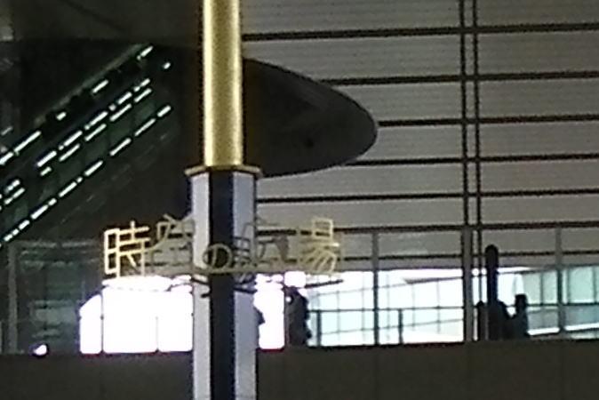 時空の広場ロゴ
