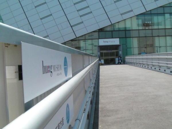 ハグミュージアム2階入り口