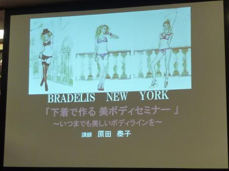 ブラデリスニューヨーク 美ボディセミナー