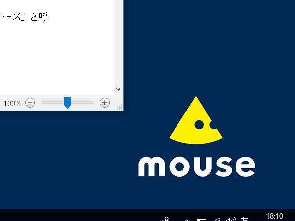 ノートパソコンのデスクトップ