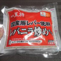 大阪王将のレバニラ炒めセット